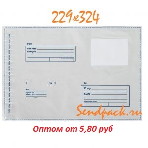 Почтовый пакет 229x324мм