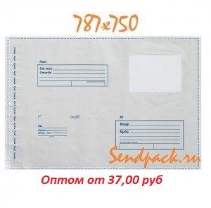 Почтовый пакет 787х750мм